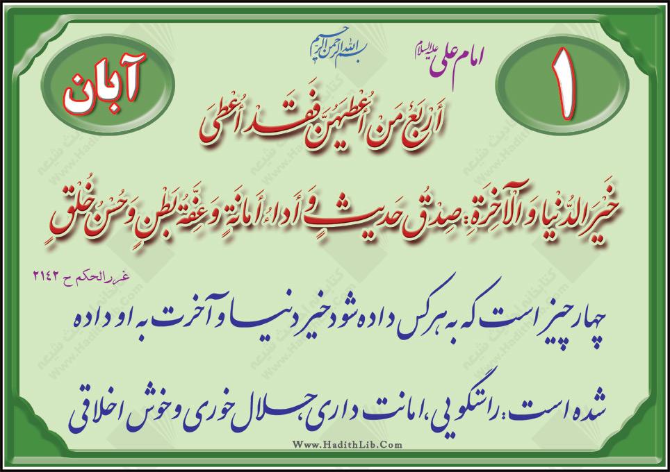 تصاویر قرآنی - حدیثی ( 1 آبان )