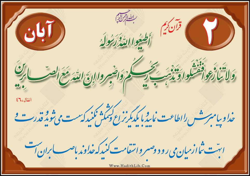 تصاویر قرآنی - حدیثی ( 2 آبان )