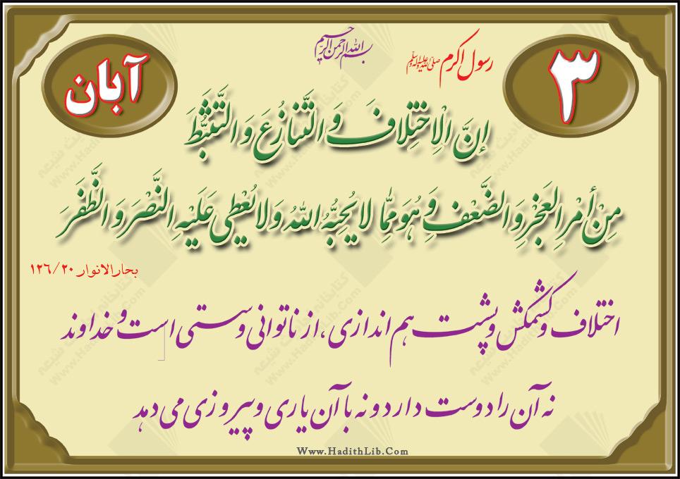 تصاویر قرآنی - حدیثی ( 3  آبان )