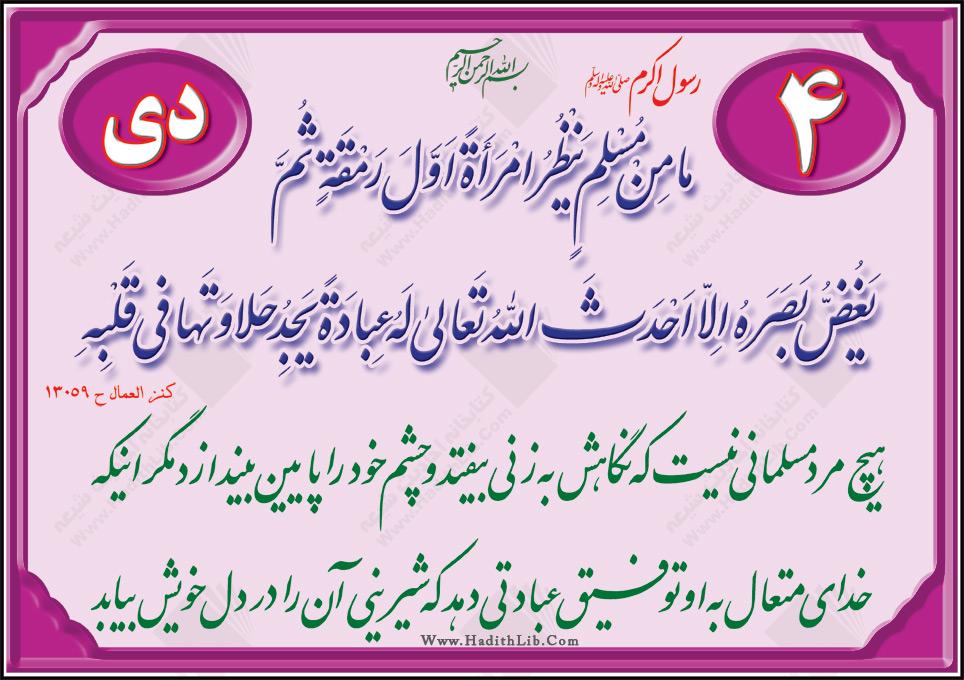 تصاویر قرآنی - حدیثی ( 4 دی )