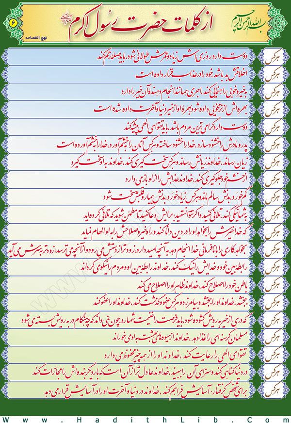 تصویر حدیثی : سخنان رسول اکرم ص...