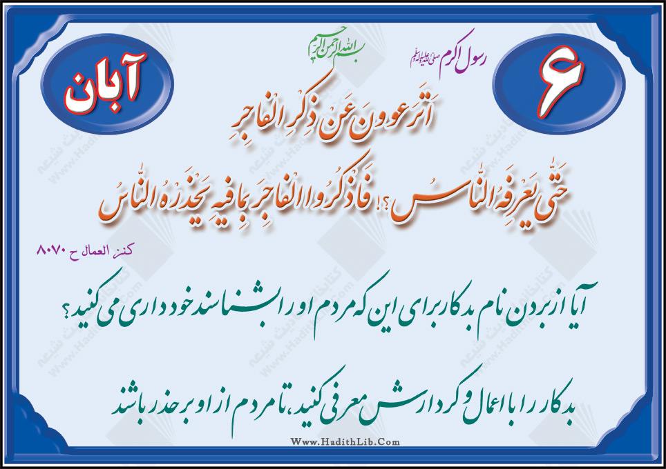 تصاویر قرآنی - حدیثی ( 6  آبان )
