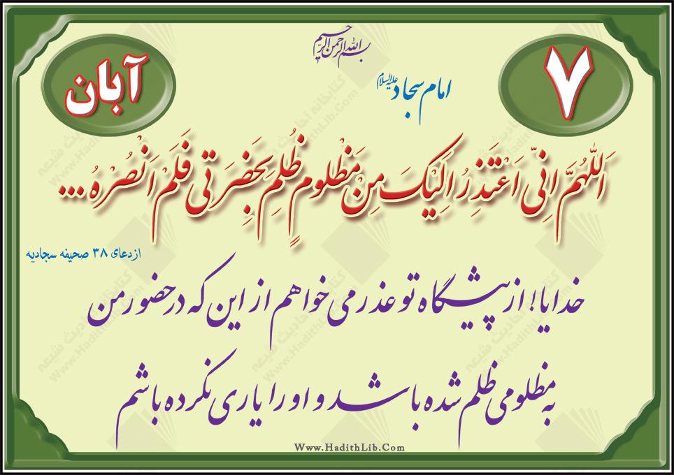 تصاویر قرآنی - حدیثی ( 7  آبان )