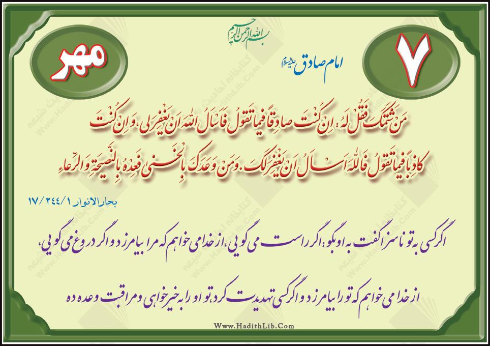 تصاویر قرآنی - حدیثی ( 7 مهر )