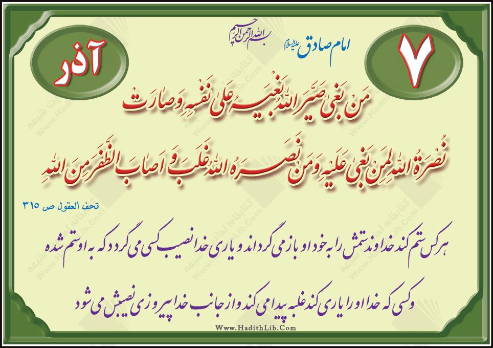 تصاویر قرآنی - حدیثی ( 7 آذر )
