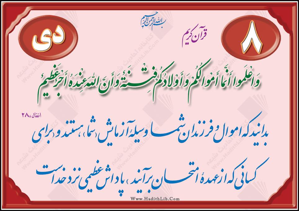 تصاویر قرآنی - حدیثی ( 8 دی )