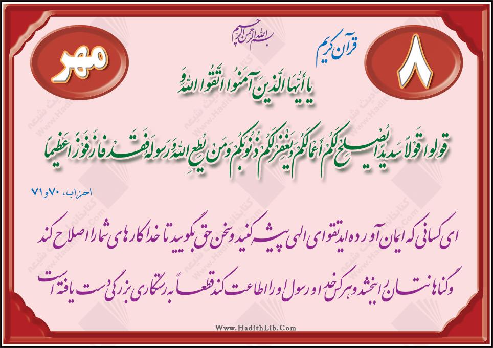 تصاویر قرآنی - حدیثی ( 8 مهر )