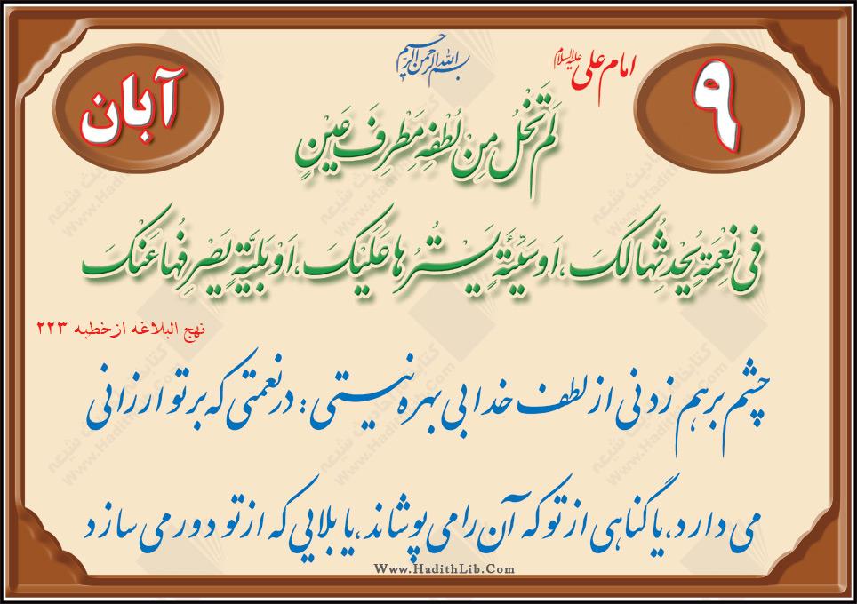 تصاویر قرآنی - حدیثی ( 9  آبان )