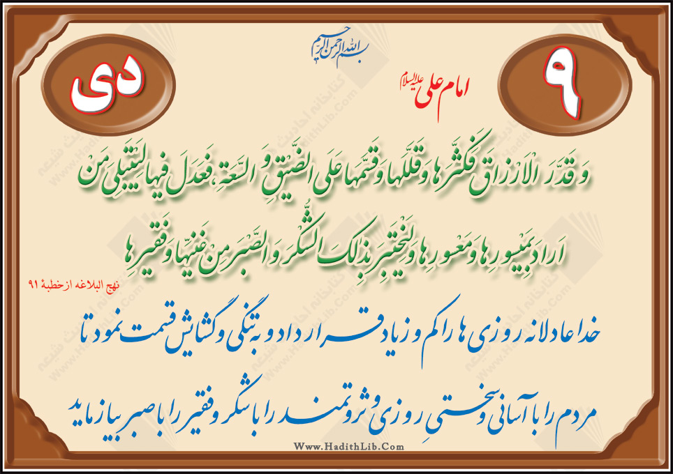 تصاویر قرآنی - حدیثی ( 9 دی )