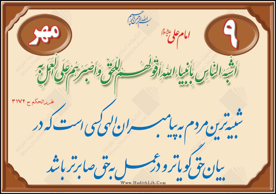 تصاویر قرآنی - حدیثی ( 9 مهر )