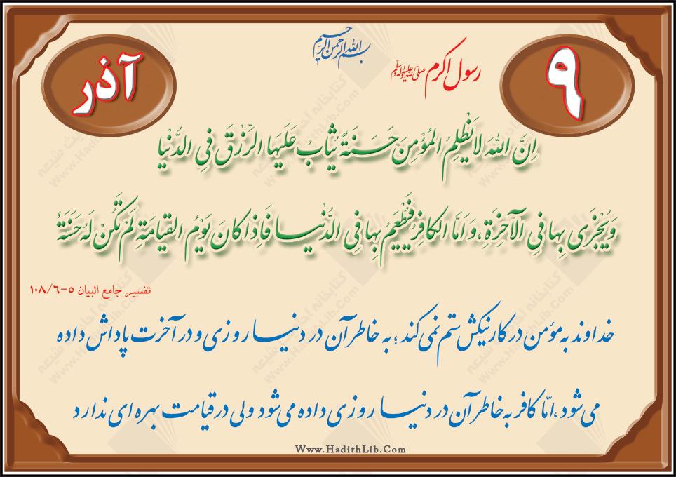 تصاویر قرآنی - حدیثی ( 9 آذر )