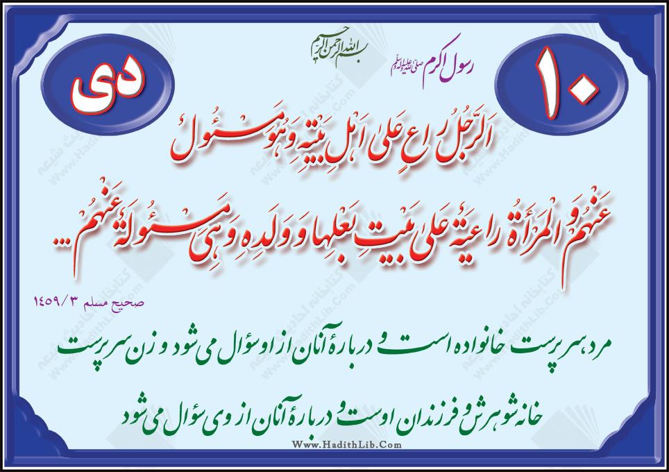 تصاویر قرآنی - حدیثی ( 10 دی )