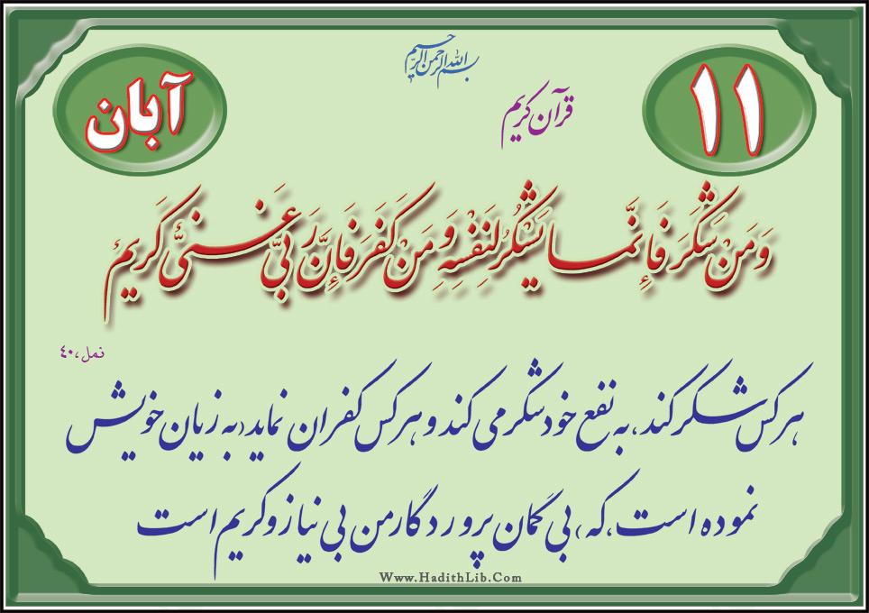 تصاویر قرآنی - حدیثی ( 11 آبان )
