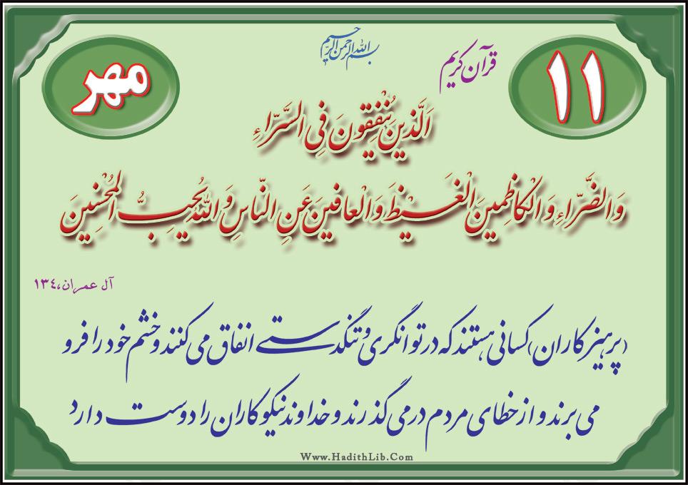 تصاویر قرآنی - حدیثی ( 11 مهر )