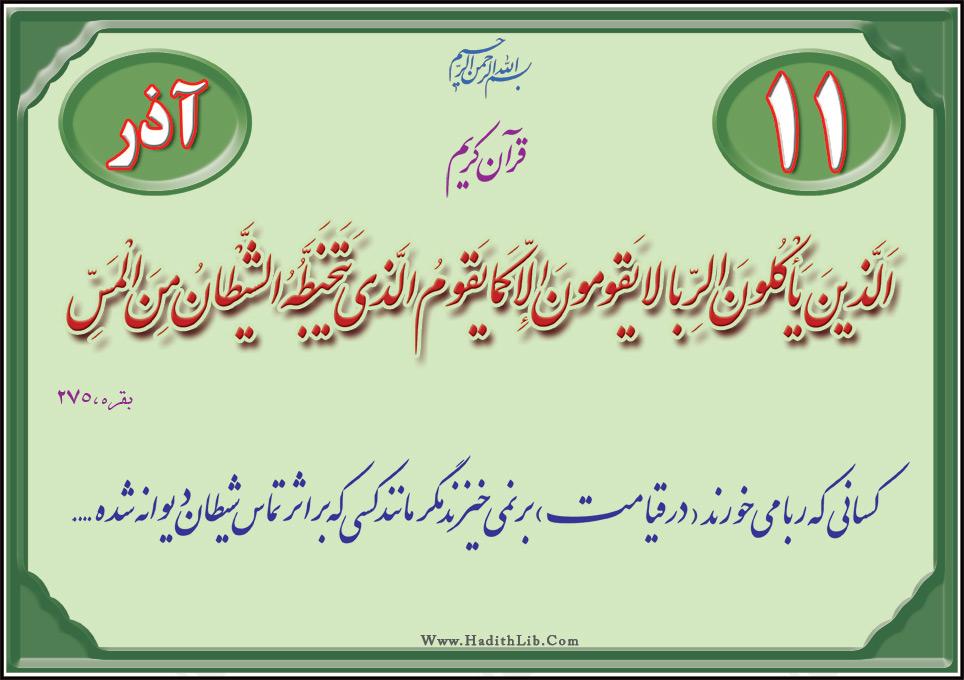 تصاویر قرآنی - حدیثی ( 11 آذر )