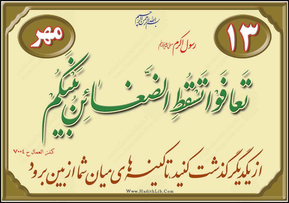 تصاویر قرآنی - حدیثی ( 13 مهر )