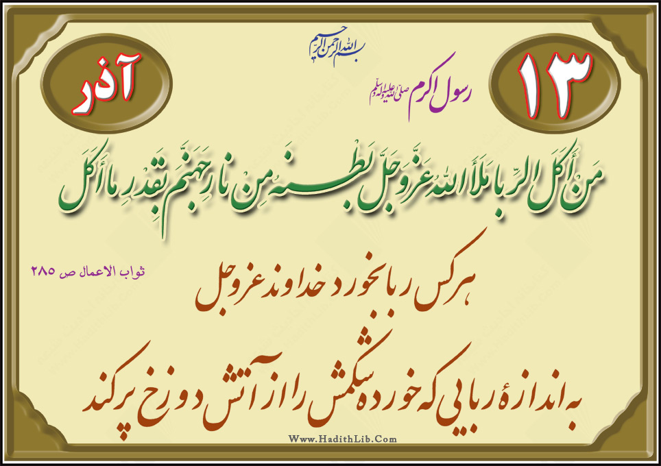 تصاویر قرآنی - حدیثی ( 13 آذر )