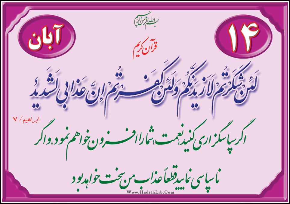 تصاویر قرآنی - حدیثی ( 14 آبان )