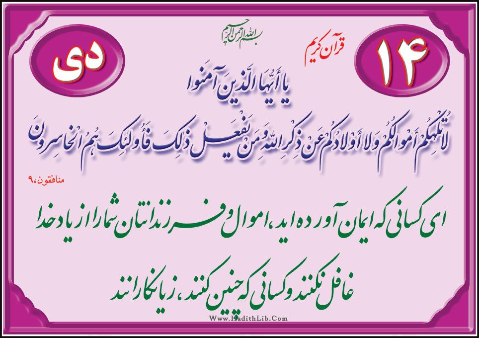 تصاویر قرآنی - حدیثی ( 14 دی )