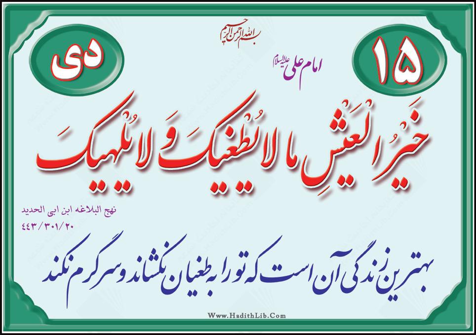 تصاویر قرآنی - حدیثی ( 15 دی )