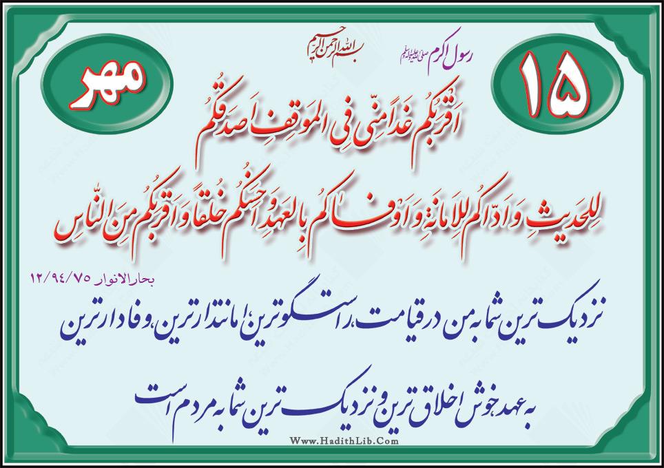 تصاویر قرآنی - حدیثی ( 15 مهر )