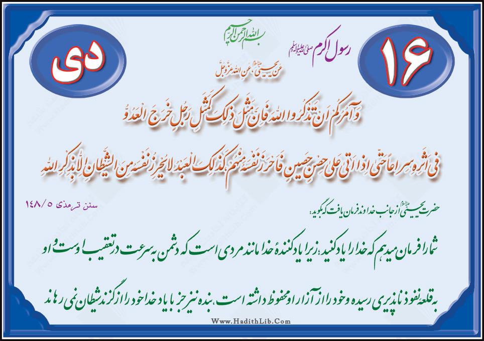 تصاویر قرآنی - حدیثی ( 16 دی )