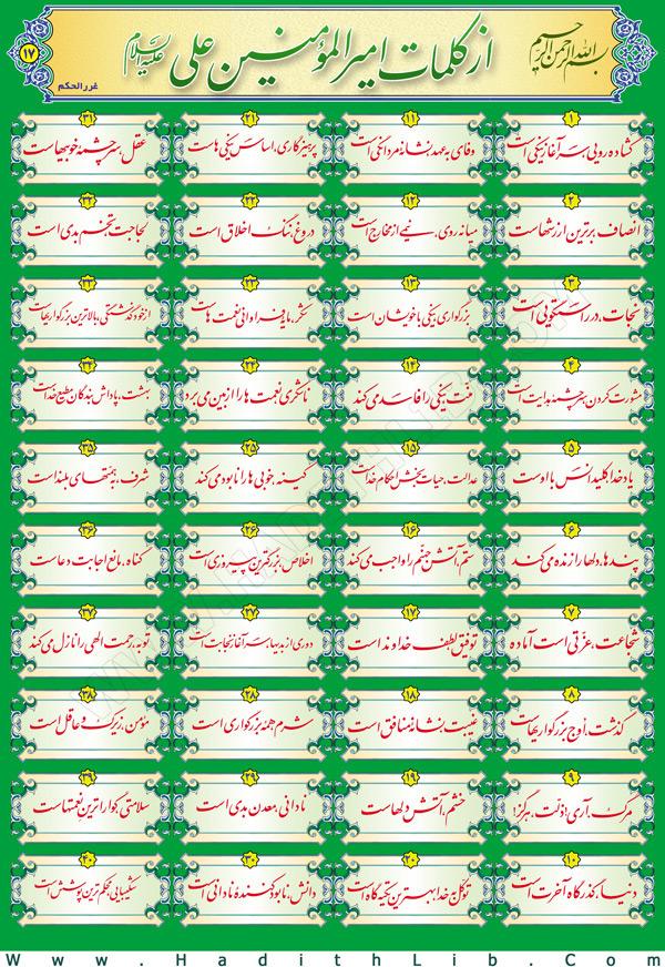تصویر حدیثی : کلام نورانی حضرت علی ع...