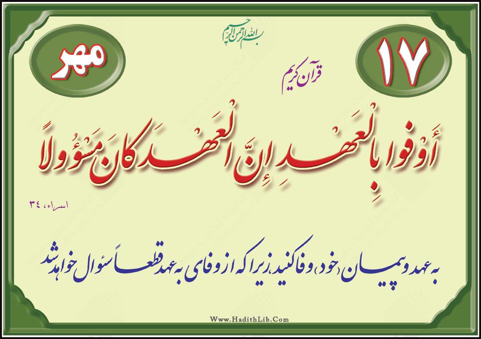 تصاویر قرآنی - حدیثی ( 17 مهر )