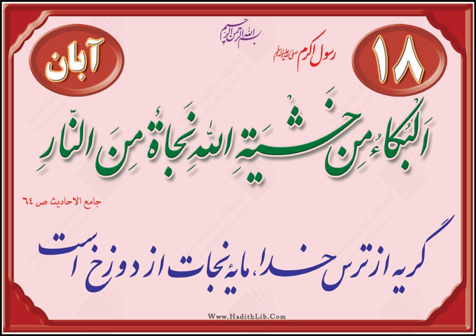 تصاویر قرآنی - حدیثی ( 18 آبان )