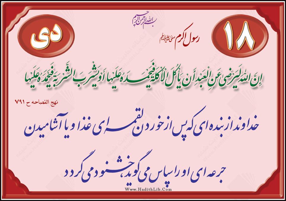 تصاویر قرآنی - حدیثی ( 18 دی )