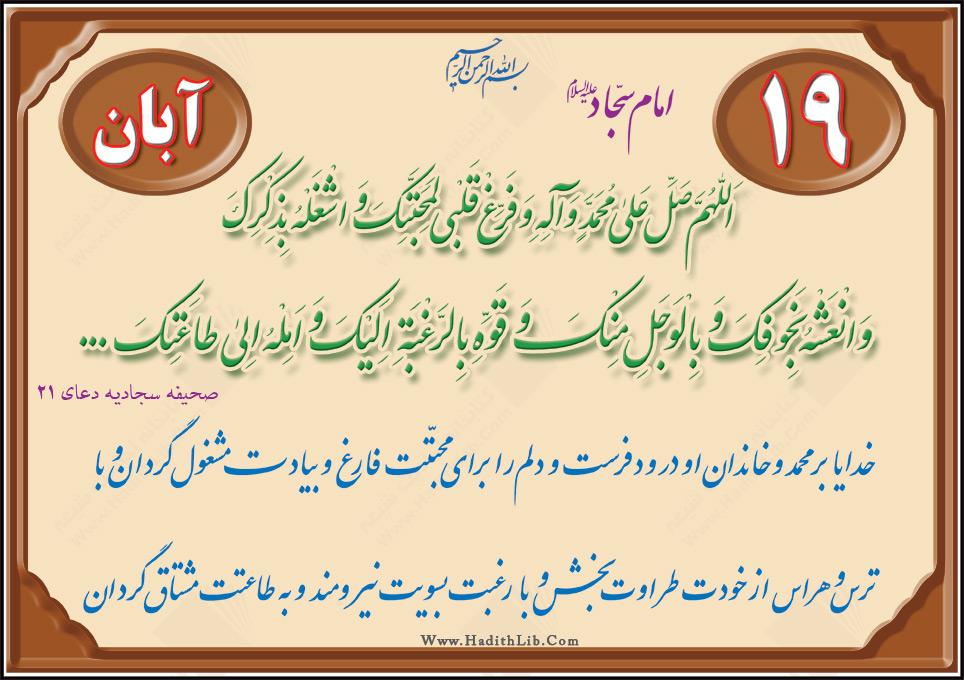 تصاویر قرآنی - حدیثی ( 19 آبان )