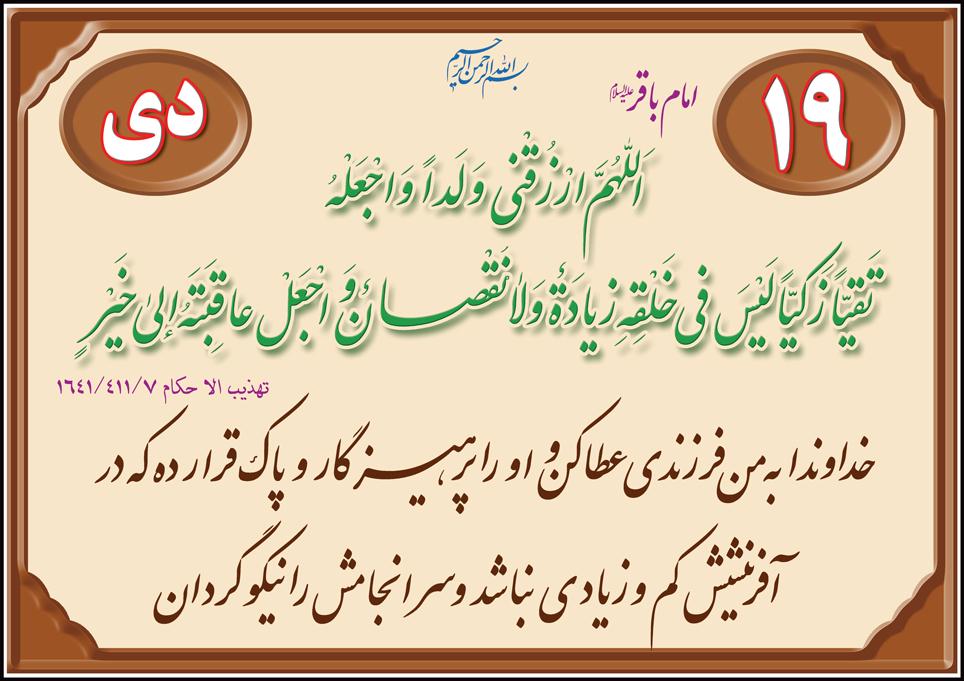 تصاویر قرآنی - حدیثی ( 19 دی )