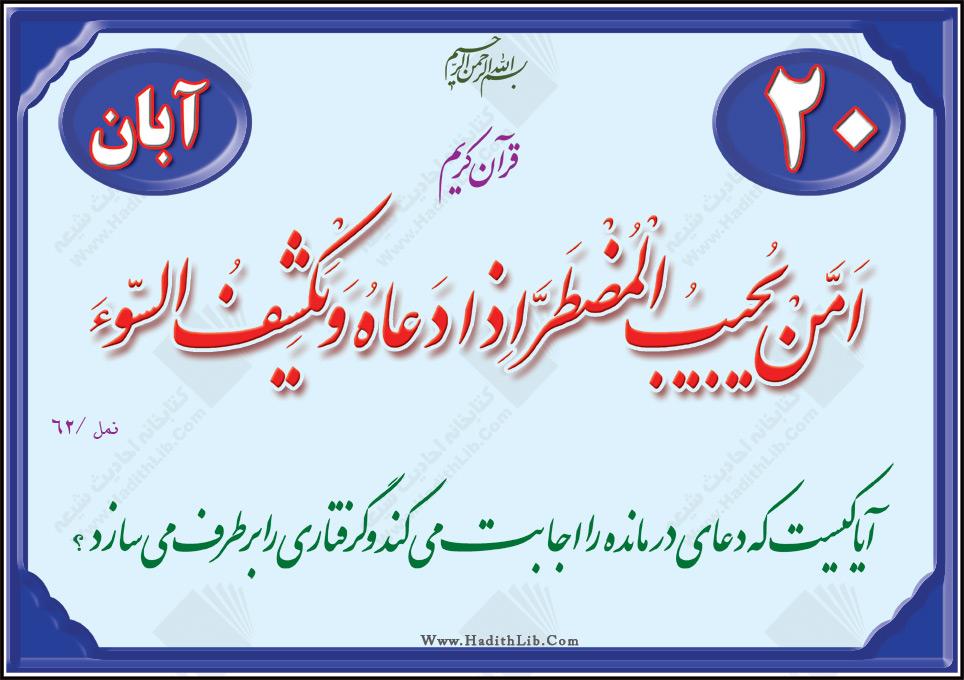 تصاویر قرآنی - حدیثی ( 20 آبان )
