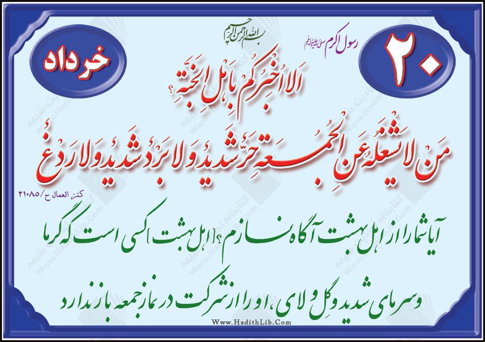 http://www.hadithlib.com/files/20K.jpg
