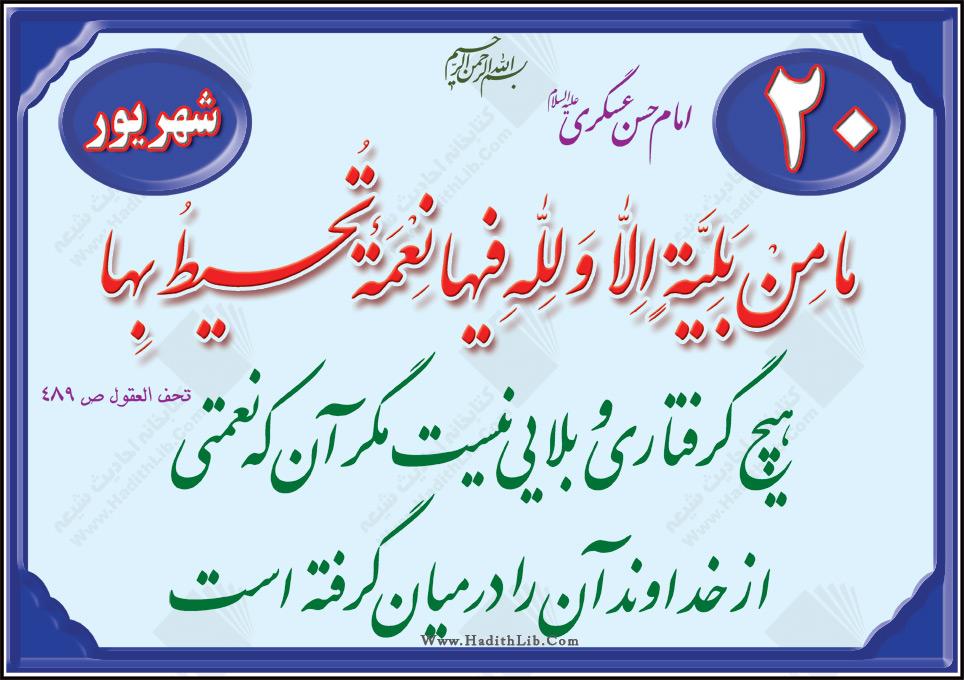 http://www.hadithlib.com/files/20S.jpg