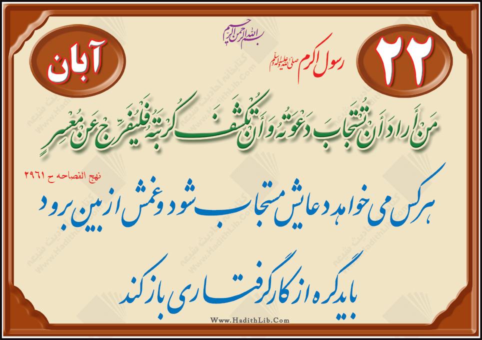تصاویر قرآنی - حدیثی ( 22 آبان )