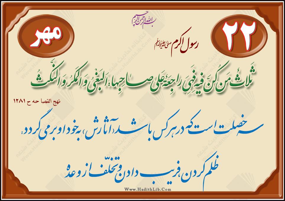 تصاویر قرآنی - حدیثی ( 22 مهر )