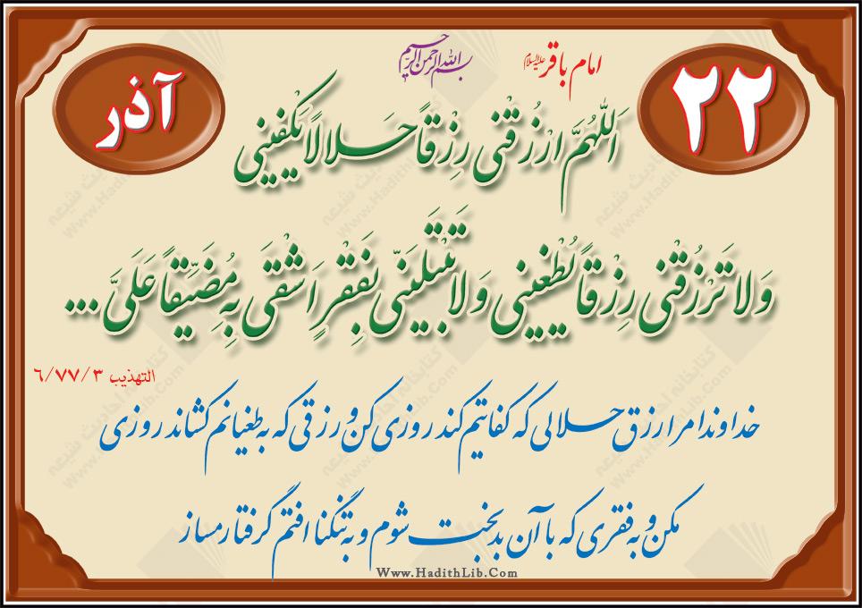تصاویر قرآنی - حدیثی ( 22 آذر )