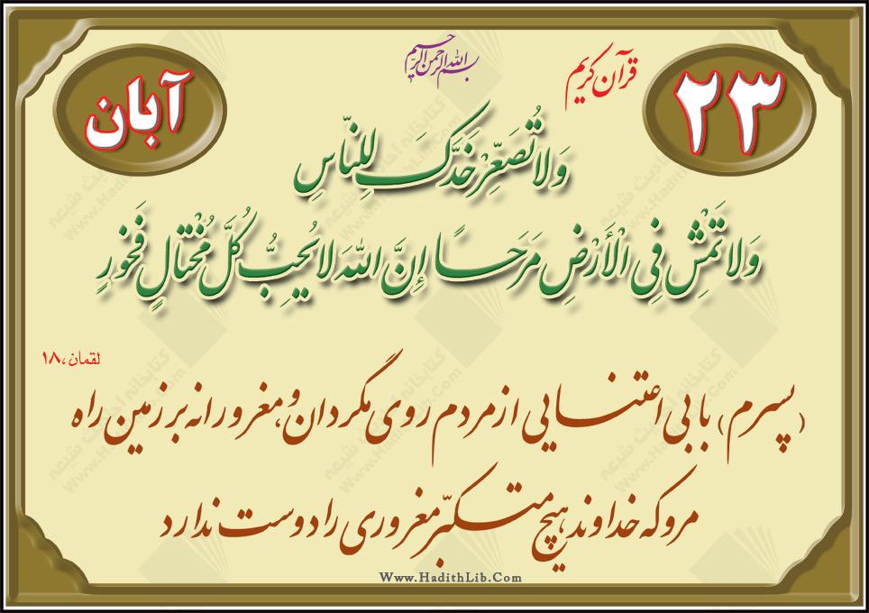 http://www.hadithlib.com/files/23A.jpg