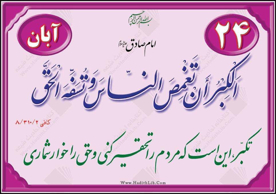 تصاویر قرآنی - حدیثی ( 24 آبان )
