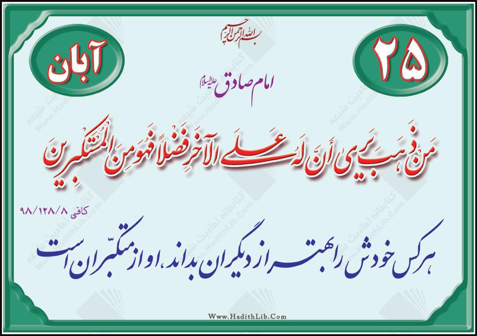 تصاویر قرآنی - حدیثی ( 25 آبان )