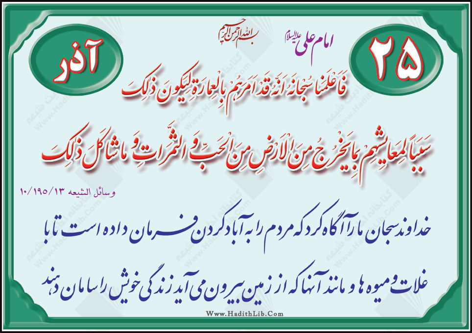 تصاویر قرآنی - حدیثی ( 25 آذر )