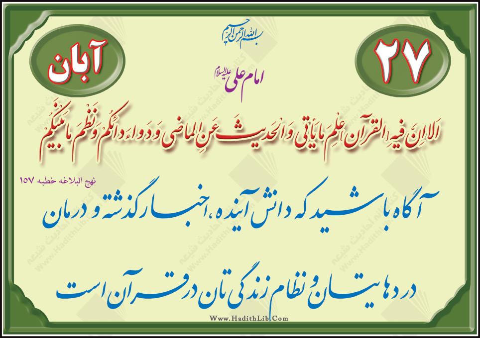 تصاویر قرآنی - حدیثی ( 27 آبان )