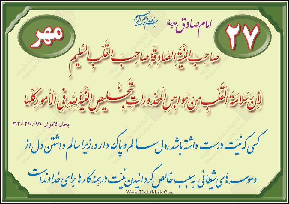 تصاویر قرآنی - حدیثی ( 27 مهر )