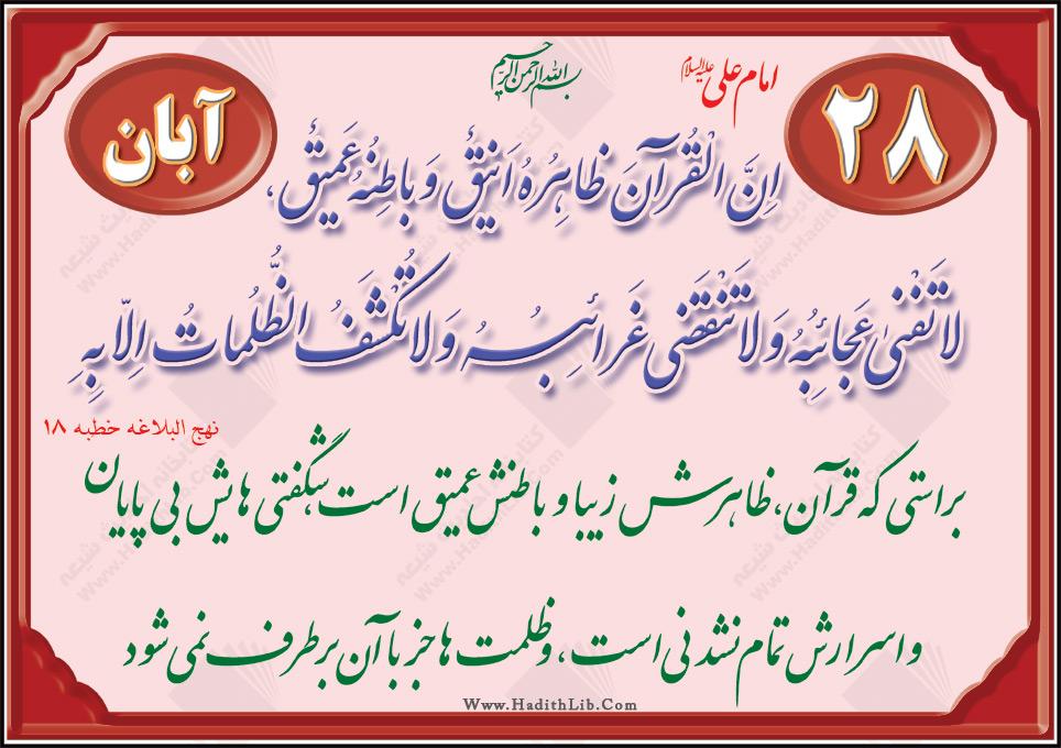 تصاویر قرآنی - حدیثی ( 28 آبان )
