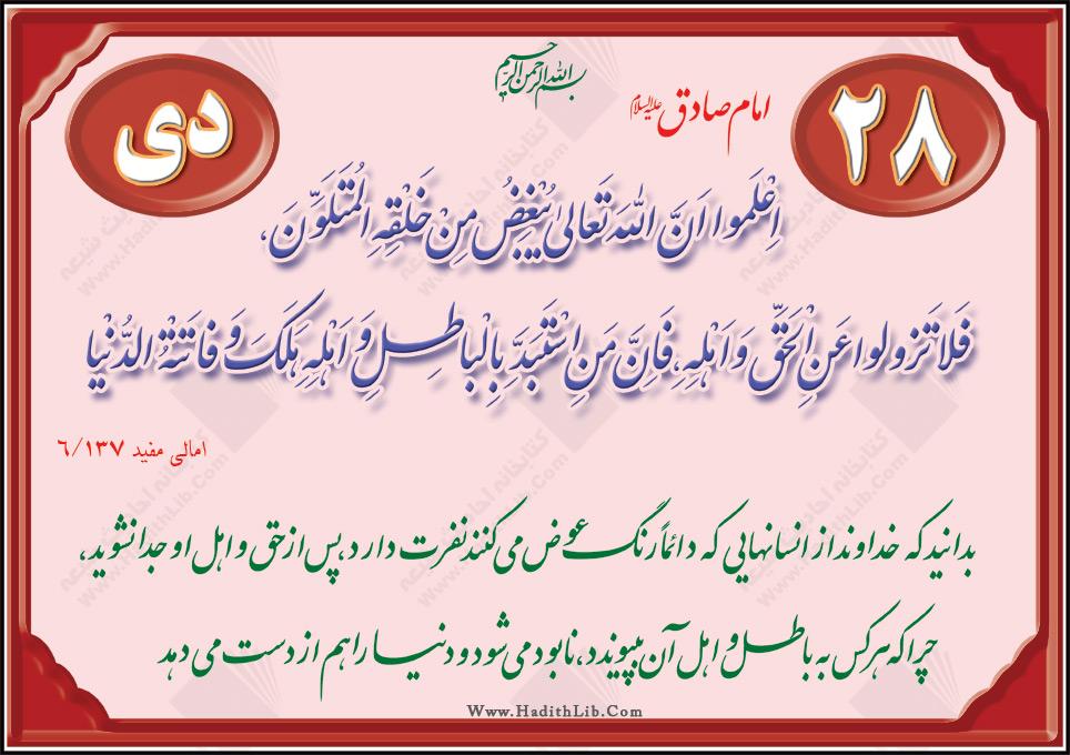 تصاویر قرآنی - حدیثی ( 28 دی )