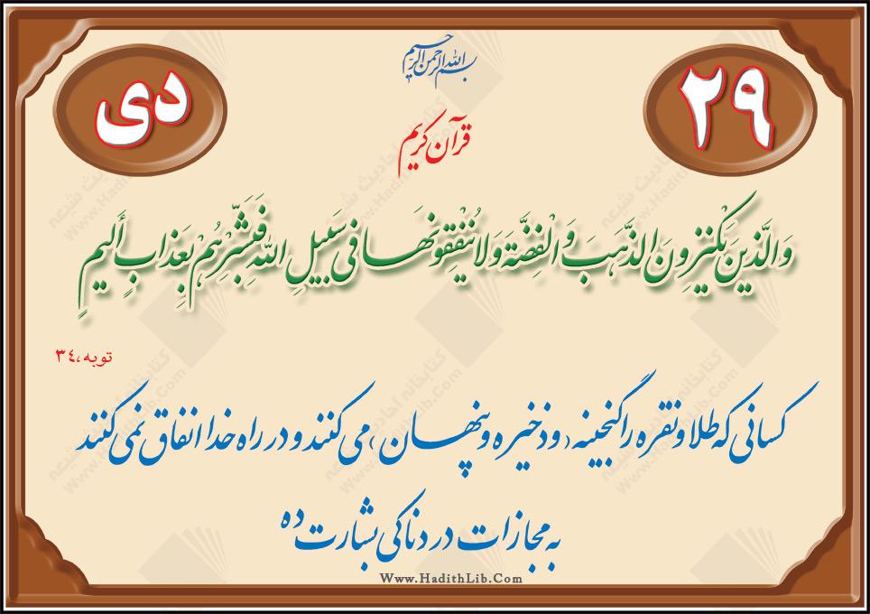 تصاویر قرآنی - حدیثی ( 29 دی )