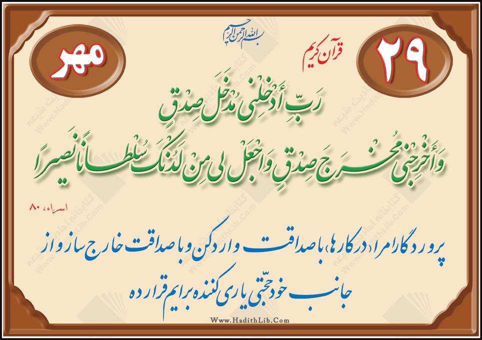 تصاویر قرآنی - حدیثی ( 29 مهر )