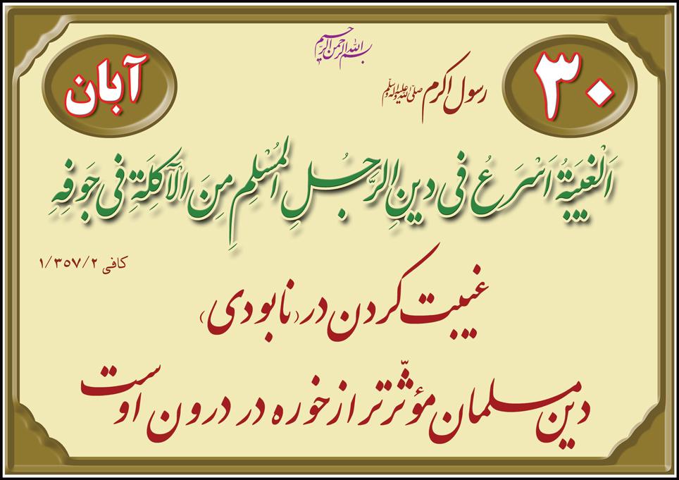تصاویر قرآنی - حدیثی ( 30 آبان )