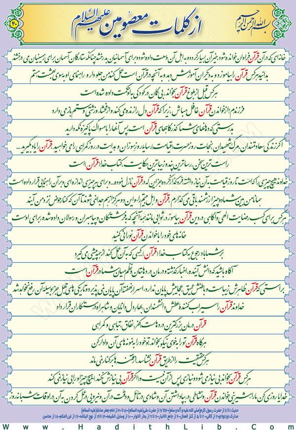 تصویر حدیثی : قرآن ...